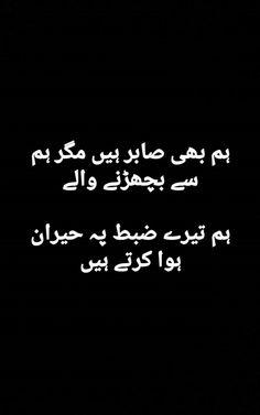 Sona♥ Quotations, Qoutes, Urdu Shayri, Urdu Thoughts, The Lost World, I Am Sad, Heart Touching Shayari, Dont Trust, Deep Words
