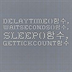DelayTime()함수, WaitSeconds()함수, Sleep()함수, GetTickCount함수
