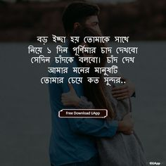 love quotes in bengali, love quotes bangla, love status bengali, bengali caption for love, heart touching love quotes in bengali, love status bangla, romantic quotes in bengali, bengali love caption for fb dp Love Quotes In Bengali, Best Love Lyrics, Thoughts, Ideas