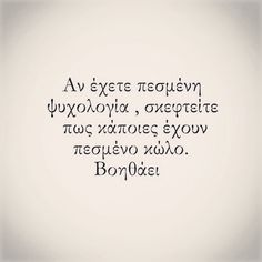greek quotes / it's all 'Greek ' to me ! Greek Memes, Funny Greek Quotes, Funny Picture Quotes, Sarcastic Quotes, Funny Quotes, Poetry Quotes, Words Quotes, Sayings, Quotes Quotes