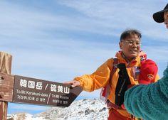 일본에 있는 '한국산'의 비밀③ ⇨ 이 산에 있는 나무 이름이 '탐라(제주도)'인 이유