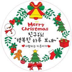 키즈네임_나만의 맞춤형 네임스티커 만들기. 수제 스티커, 디자인카드 엽서, 생일카드 맞춤 주문제작. Christmas Cards, Merry Christmas, Christmas Drawing, Happy New Year 2020, Christmas Wallpaper, Diy And Crafts, Birthday, Frame, Year End Quotes