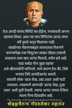Swami Samarth, Gita Quotes, Heart Knot, Spiritual Thoughts, 4 H, Mantra, Spirituality, Spiritual