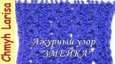 Простой ажурный узор спицами # 2 ЗМЕЙКА! #УзорыСпицами #Вязание спицами для начинающих Larisa Chmyh