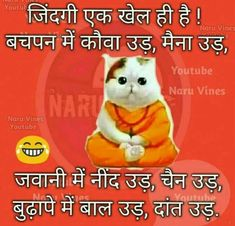 Hindi Qoutes, Motivational Quotes In Hindi, Jokes In Hindi, Funny True Facts, Funny Jokes, Hindi Good Morning Quotes, Life Quotes Pictures, Beautiful Love Quotes, Best Quotes