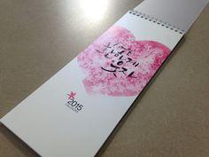 Calligraphy_2015캘린더2_표지
