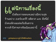 """11/12 #นิทานปีศาจสารพิษน้อย  """"แต่นิทานนี้ยังต้องการตอนจบอย่างมีความสุข ร้านอย่าง เบอร์เบอร์รี อดิดาส และ ดีสนีย์ ยังคงเพิกเฉยต่อภัยอันตรายจากเจ้าปีศาจสารพิษน้อยเหล่านี้""""  ► www.greenpeace.org/LittleMonsters ◄  #Detox #Fairytale #LittleMonsters"""