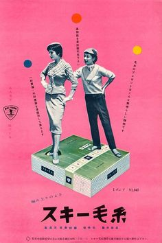 Japanese Graphic Design / PInk / Advertisement / | http://graphic-design-collections-373.lemoncoin.org