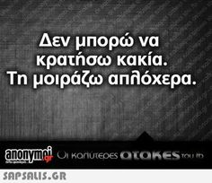 Funny Greek Quotes, Sarcastic Quotes, Funny Quotes, Favorite Quotes, Best Quotes, Love Quotes, Quotes Quotes, Tell Me Something Funny, Funny Statuses