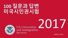 100 질문과 답변 - 미국시민권시험 2017