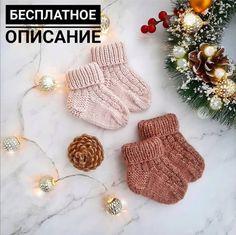 Knitting For Kids, Knitting Socks, Baby Knitting, Crochet Baby, Knit Crochet, Kids Socks, Baby Socks, Knit Baby Dress, Kids Outfits