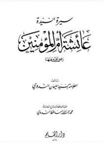 تحميل كتاب سيرة السيدة عائشة أم المؤمنين رضي الله عنها Pdf سليمان الندوي Books Calligraphy