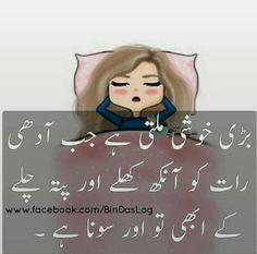 My poetry, urdu poetry, jokes pics, Funny Mom Jokes, Jokes Pics, Cute Funny Quotes, Girly Quotes, Jokes Quotes, Funny Facts, Mom Humor, Jokes Images, Urdu Quotes