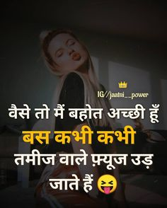Happy Girl Quotes, Crazy Girl Quotes, Funny Girl Quotes, Girly Quotes, Latest Funny Jokes, Funny Jokes In Hindi, Funny Jokes For Kids, Cute Love Lines, Cute Attitude Quotes