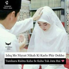 Best Couple Quotes, Love My Wife Quotes, Muslim Couple Quotes, Secret Love Quotes, Muslim Love Quotes, Couples Quotes Love, Love Picture Quotes, Love Smile Quotes, Love In Islam