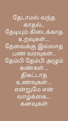 Mommy Quotes, Love Quotes, Inspirational Quotes, Tamil Tattoo, Good Morning Quotes, Shiva, Picture Quotes, Qoutes, Ss