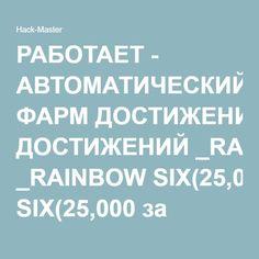РАБОТАЕТ - АВТОМАТИЧЕСКИЙ ФАРМ ДОСТИЖЕНИЙ _RAINBOW SIX(25,000 за 10минут)