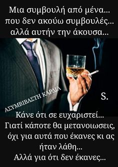 Greek Quotes, Picture Quotes, Motivational Quotes, Life Quotes, Advice, Angel, Men, Quotes About Life, Quote Life