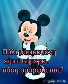 Funny Greek Quotes, Funny Quotes, Funny Memes, Jokes, Motivational Quotes, Inspirational Quotes, Funny Messages, True Words, Mickey Mouse