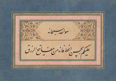 © Mehmed Esad Yesarî - Meşk Kıta Persian Calligraphy, Islamic Art Calligraphy, Virtual Museum, Pattern, Patterns, Swatch, Texture