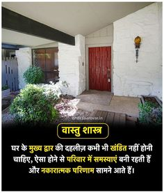 Learn How to remove vastu dosh