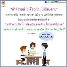 ทำความดี #คุณครูไม่ใหญ่  #หลวงพ่อ #ธัมมชโย #dhamma01 #ธรรมกาย #ข้อคิด  #ธรรมะ