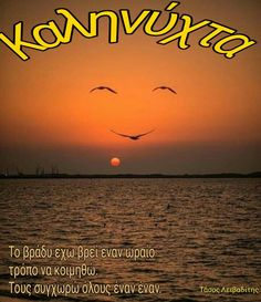 Good Morning, Celestial, Sunset, Night, Movie Posters, Outdoor, Buen Dia, Outdoors, Bonjour