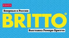 #erarta #britto #romerobritto http://www.erarta.com/ru/calendar/exhibitions/detail/44df9729-3140-11e5-98a1-8920284aa333/