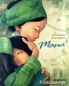 ein einzigartiges Gefühl: Mama Mama is a very beautiful, large-format illustrated book about the different facets of motherhood and is an exception, just because of Gréban's illustrations. Album Jeunesse, Kids Story Books, Children's Book Illustration, Illustrations And Posters, Mother And Child, Book Cover Design, Kids And Parenting, Childrens Books, Illustrators