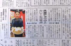 宮崎日日新聞で宮崎チョウザメ南蛮カレーが 紹介されたでござルウ!
