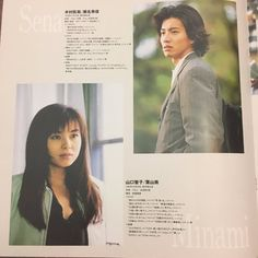 "ロンバケ  キャスト役どころ紹介。☆Introducing the casts and their roles in a J drama  ""Long Vacation"" starring Takuya Kimura (Smap) & Tomoko Yamaguchi, 1996, Japan."