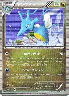 Pokemon 2012 BW#8 Spiral Force Kingdra Holofoil Card #038/051