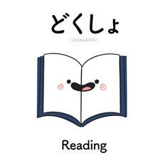 [97] どくしょ | dokusho | reading
