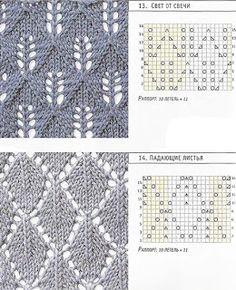 lace knitting Share Knit and Crochet: Leaf type Knitting pattern 2 Lace Knitting Stitches, Lace Knitting Patterns, Knitting Charts, Crochet Patterns For Beginners, Easy Knitting, Stitch Patterns, Leaf Knitting Pattern, Gilet Crochet, Knit Crochet