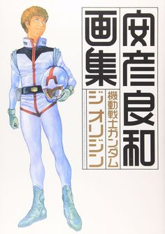 Yasuhiko Yoshikazu 安彦 良和 Gundam art works  illustration art book 9784048542937