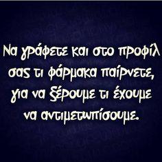 Funny Greek Quotes, Kai, Jokes, Pharmacy, Funny Stuff, Life, Head Lice Nits, Humor, Greek Language