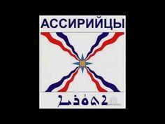 Assyrians Our heroes. Герои Ассирийцы в ВОВ 1941-1945