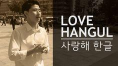 (ENG/KOR Sub)[Learn Korean] Love Hangul title clip (Korean Tutorial) / 사...