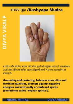 """Grounding and centering, balances masculine and feminine qualities, protects against negative energies and unfriendly or confused spirits (sometimes called """"orphan spirits""""). Meditation Exercises, Yoga Mantras, Healing Meditation, Mindfulness Meditation, Meditation Music, Kundalini Yoga, Pranayama, Hand Mudras, Body Therapy"""
