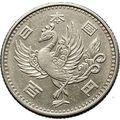 1957 JAPAN 100 Yen Original Authentic OLD Silver Coin PHONIX BIRD i53802