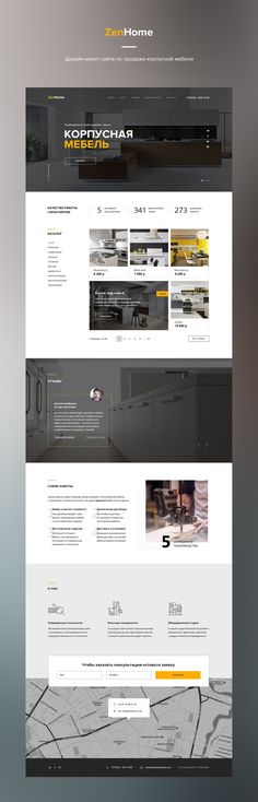 Web design layout for company engaged in the manufacture of furniture.