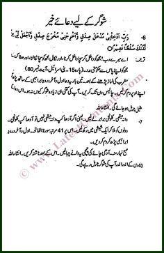 Sugar K Lea Azmuda Totkay Or Duaen 1 Health And Beauty Tips Hair Fall Remedy Quran Verses