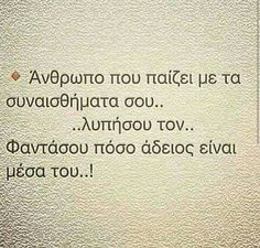 True Words, Love Story, Picture Video, Greek, Poetry, Inspirational Quotes, Smile, Bedroom, Videos
