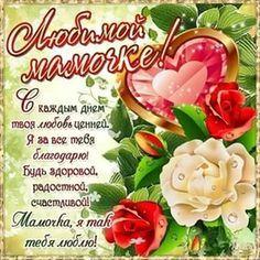 Pozdravleniya Mame S Dnem Rozhdeniya Syna 25 Tys Izobrazhenij Najdeno