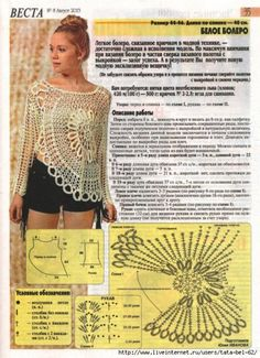 Crochet jersey top circular #3 ♥LCD-MRS♥ with diagram.