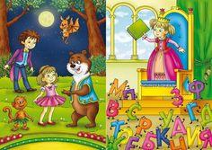 Children's book #illustrations #illustrators #childrensbook