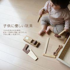 【オリジナル名入れギフト】『木製知育玩具ちびっこ職人セット』