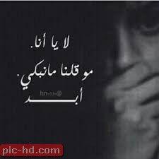 صور مكتوب عليها كلام حزين أجمل الصور الحزينة مع العبارات عن