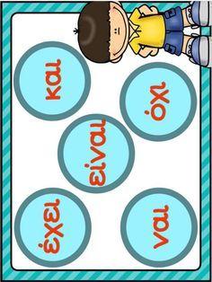 Μαθαίνοντας λέξεις με την ολική μέθοδο ανάγνωσης και γραφής. Φύλλα ερ… Greek Language, Class Management, Grammar, Activities For Kids, Preschool, Classroom, Teacher, Education, Learning