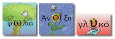 parad1 Dyslexia, Education, Learning, Taxi, Homework, Grammar, Greek, Greek Language, Educational Illustrations